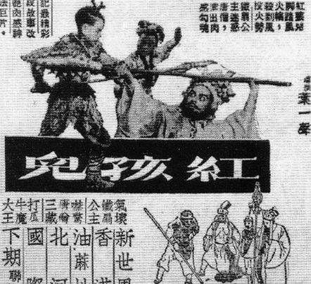 The Red Kid Movie Poster, 1949 Chinese film