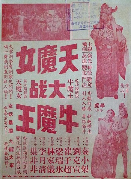 The Battle Between Demon Girl and the Ox Devil Movie Poster, 1950 Chinese film
