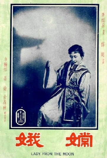 Lady from the Moon Movie Poster, 1954 Chinese film