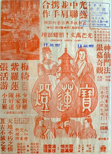 Precious Lotus Lamp Movie Poster, 1956 Chinese film