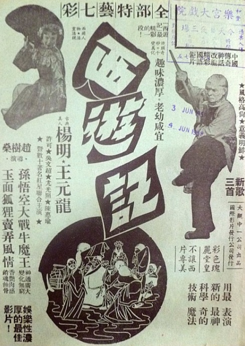 The Magic Fan Movie Poster, 1956 Chinese film