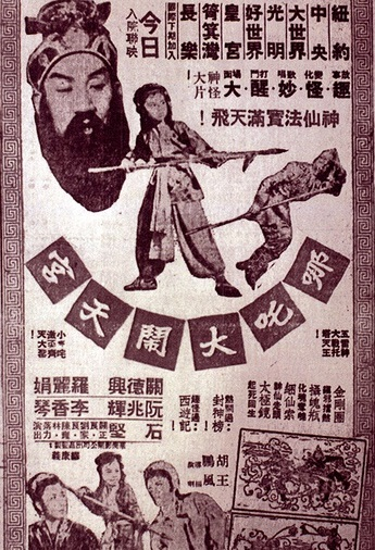 Nezha's Adventures in the Heavenly Palace Movie Poster, 1957 Chinese film