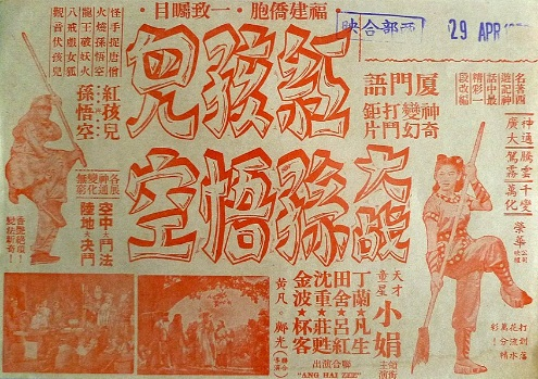 Red Kid and Monkey King Movie Poster, 1957 Chinese film