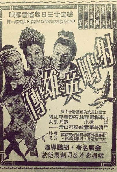 Story of the Vulture Conqueror Movie Poster, 1958 Chinese film