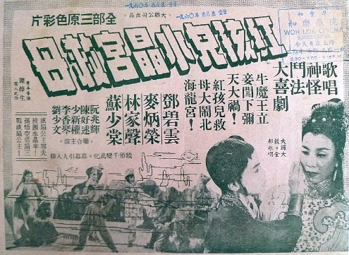 How Red Kid Rescued His Mother from the Crystal Palace Movie Poster, 1959 Chinese film