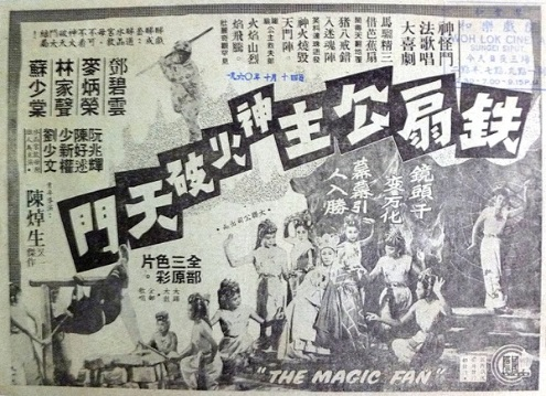 The Magic Fan Movie Poster, 1959 Chinese film