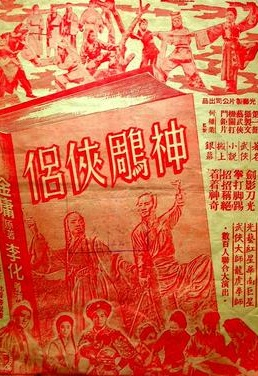 The Great Heroes Movie Poster, 1960 Chinese film