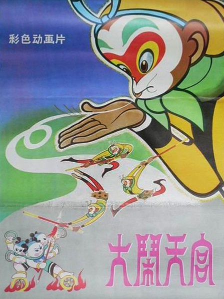 The Monkey King Movie Poster, 1961 Chinese film