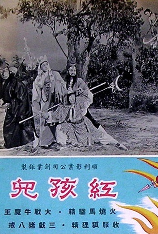 Battles with the Red Boy Movie Poster, 1962 Chinese film