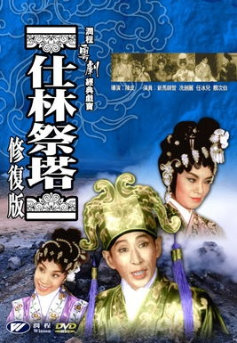 Madame White Snake Movie Poster, 1952 Chinese film