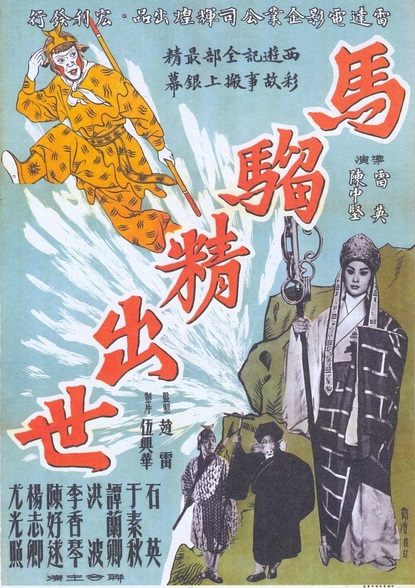 The Birth of the Monkey King Movie Poster, 1952 Chinese film