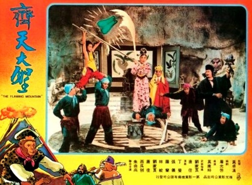The Flaming Mountain Movie Poster, 1962 Chinese film