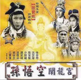 The Monkey King Stormed the Sea Palace Movie Poster, 1962 Chinese film