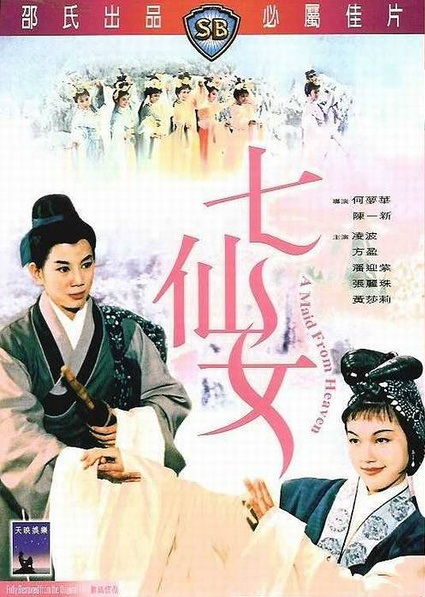 A Maid from Heaven Movie Poster, 1963 Chinese film