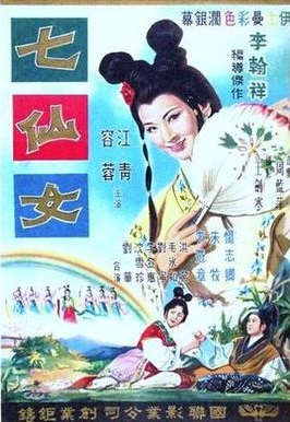 Seven Fairies Movie Poster, 1963 Chinese film