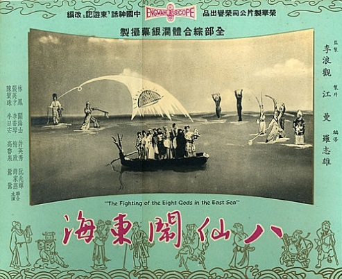 The Fighting of the Eight Gods in the East Sea Movie Poster, 1963 Chinese film