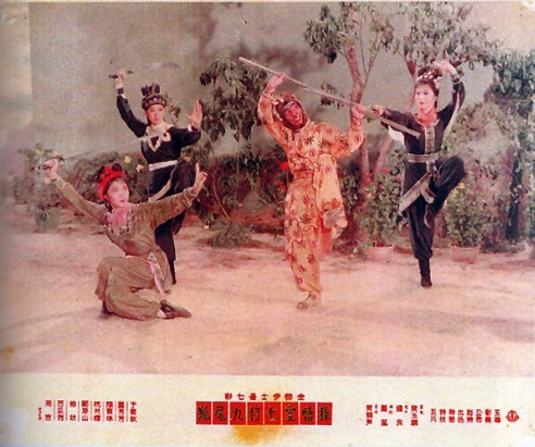Seven Fights with Nine Tail Fox Movie Poster, 1964 Chinese film