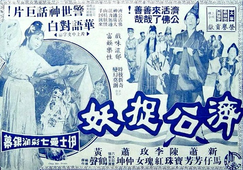 Ji Gong Is After the Demon Movie Poster, 濟公捉妖 1965 Chinese film