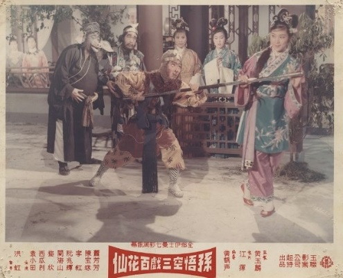 Monkey Saint Teases the Fairy of Flowers Movie Poster, 1965 Chinese film