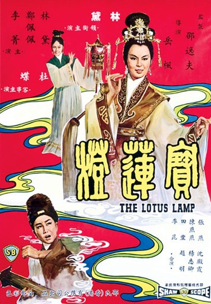 The Lotus Lamp Movie Poster, 1965 Chinese film