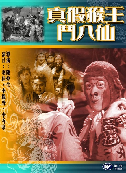 Which One Is Which Movie Poster, 1965 Chinese film