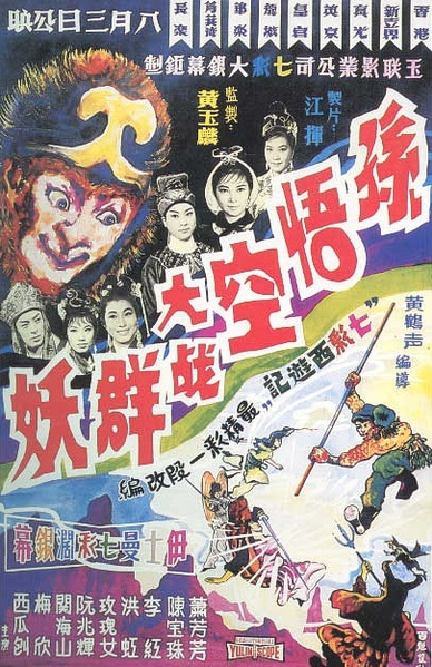 Monkey King and the Imps Movie Poster, 1966 Chinese film