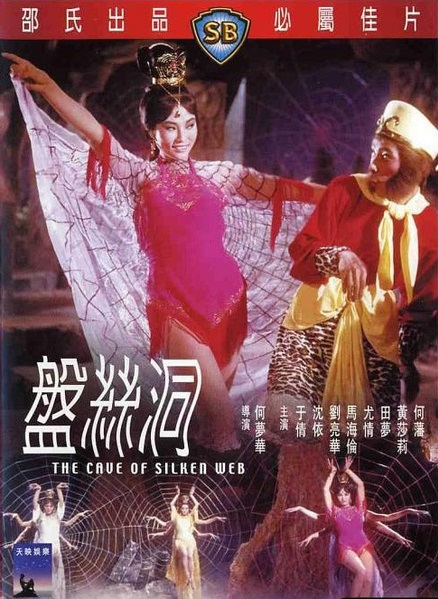 The Cave of the Silken Web Movie Poster, 1967 Chinese film