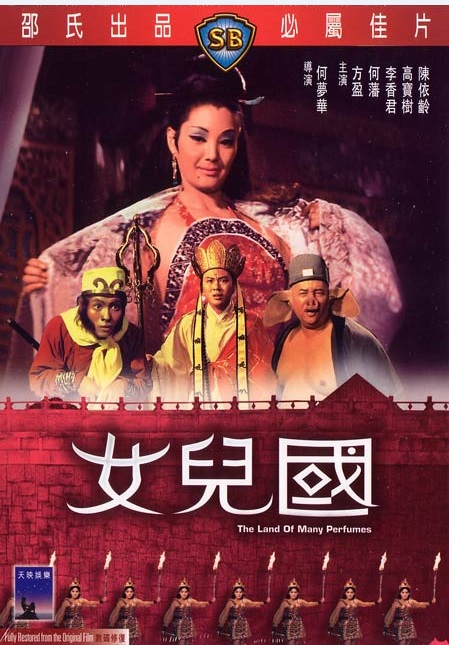 The Land of Many Perfumes Movie Poster, 1968 Chinese film