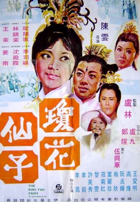 The King Fah Fairy Movie Poster, 1970 Chinese film