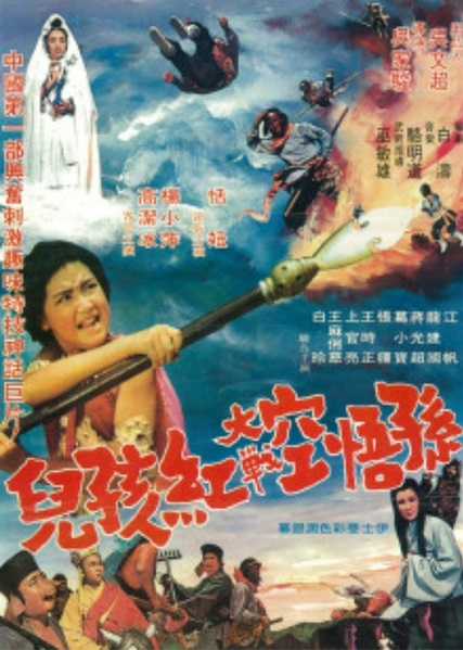 Battles with the Red Boy Movie Poster, 1972 Chinese film