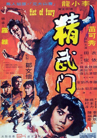 Fist of Fury Movie Poster, 1972