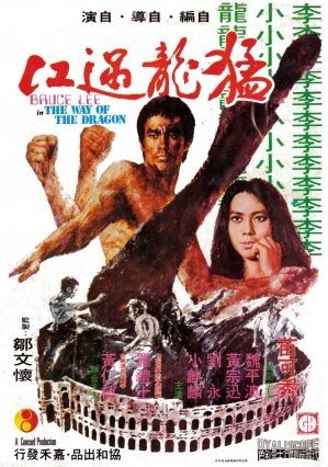 The Way of the Dragon Movie Poster, 1972
