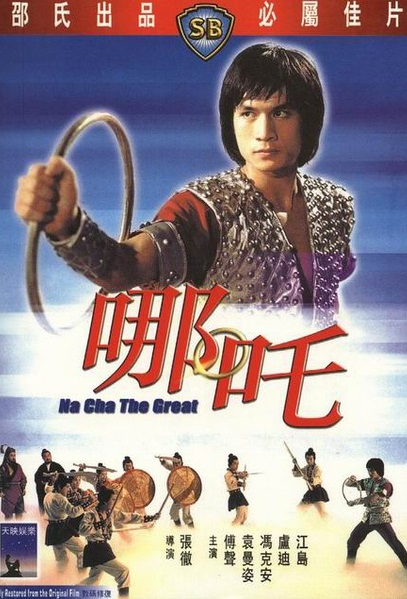 Na Cha the Great Movie Poster, 1974 Chinese film