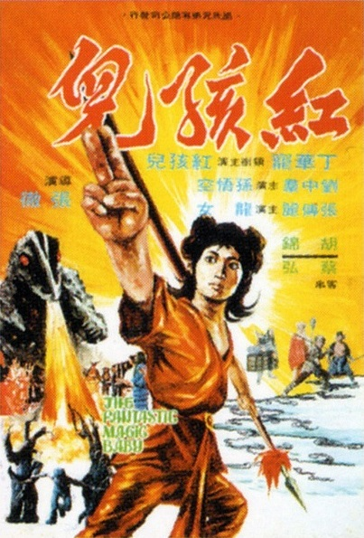 The Fantastic Magic Baby Movie Poster, 1975 Chinese film