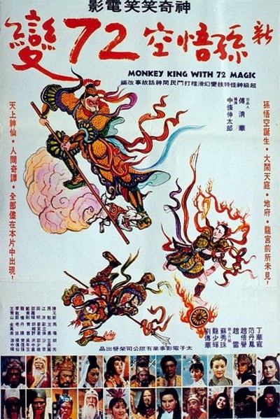 Monkey King with 72 Magic Movie Poster, 1976 Chinese film
