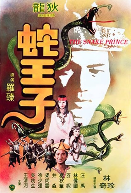 The Snake Prince Movie Poster, 1976 Chinese film