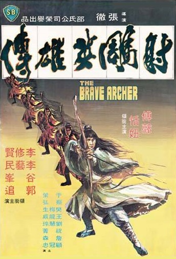 The Brave Archer Movie Poster, 1977 Chinese film