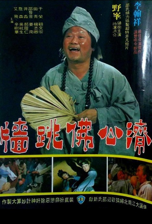 The Mad Monk Movie Poster, 佛跳牆 1977 Chinese film