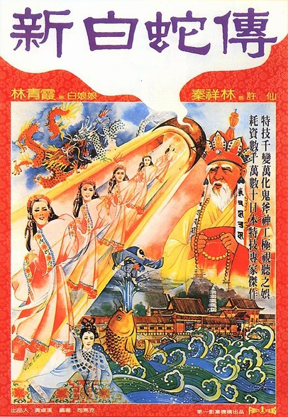 Love of the White Snake Movie Poster, 1978 Chinese film