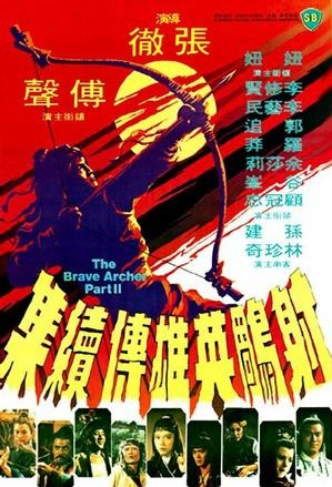 The Brave Archer 2 Movie Poster, 1978 Chinese film