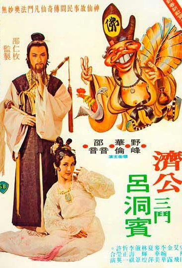 The Mad Monk Strikes Again Movie Poster, 烏龍濟公 1978 Chinese film
