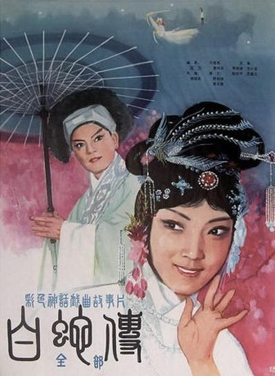 White Snake Movie poster, 1980 Chinese film