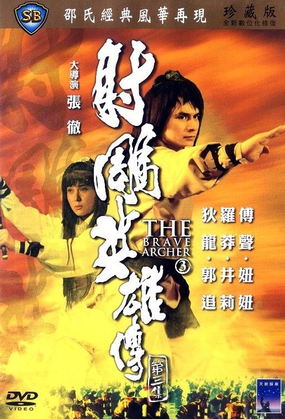 The Brave Archer 3 movie poster, 1981 Chinese Film