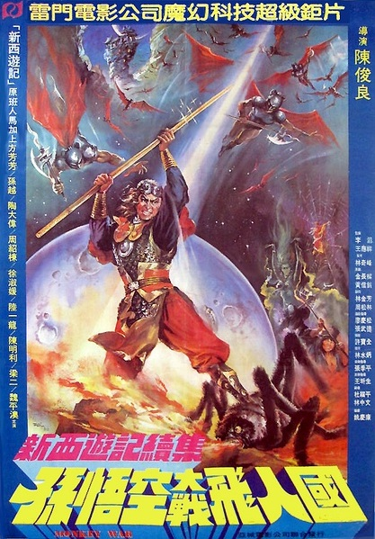 Monkey War movie poster, 1982, Chinese film