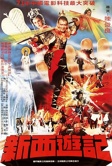 New Pilgrims to the West movie poster, 1982, Chinese film