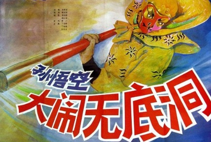 Sun Wukong Raids the Bottomless Pit movie poster, 1983 Chinese film