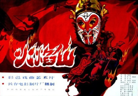 The Mountain of Fire movie poster, 1983 Chinese film