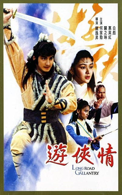 Long Road to Gallantry movie poster, 1984, Hong Kong Film