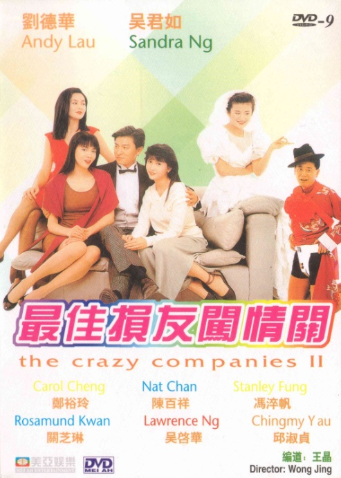 The Crazy Companies II movie poster, 1988, Rosamund Kwan, Hong Kong Film