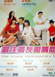 The Crazy Companies II movie poster, 1988, Hong Kong Film